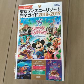 コウダンシャ(講談社)のディズニー ガイド(地図/旅行ガイド)