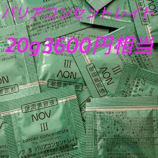 NOV - 25個20g ノブⅢ バリアコンセントレイト