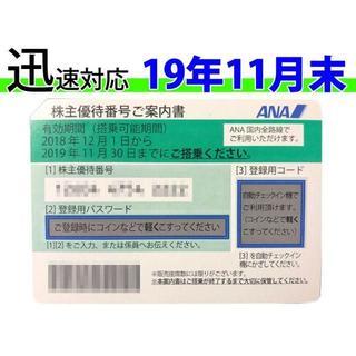 ANA(全日本空輸) - 【迅速対応】ANA株主優待券 期限2019年11月30日