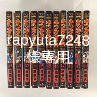 シュウエイシャ(集英社)のキングダム 44巻〜54巻(青年漫画)