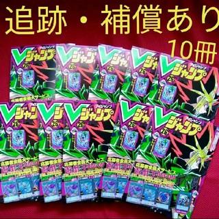 集英社 - Vジャンプ  新品 10冊