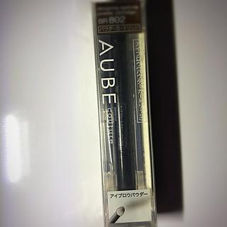 オーブクチュール(AUBE couture)のデザイニングアイブロウ パウダーカートリッジ BR802(パウダーアイブロウ)