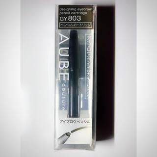 オーブクチュール(AUBE couture)のデザイニングアイブロウ ペンシルカートリッジ GY803(アイブロウペンシル)