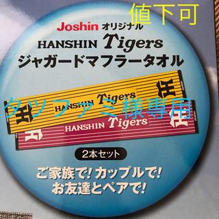 ハンシンタイガース(阪神タイガース)の阪神タイガース×Joshin マフラータオルセット(応援グッズ)