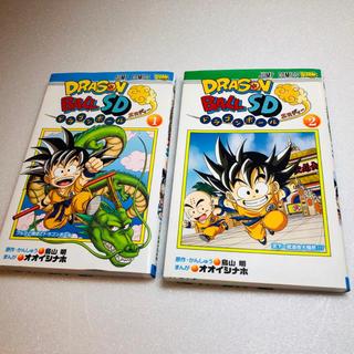 ドラゴンボール(ドラゴンボール)のドラゴンボールSD 1、2巻セット(少年漫画)