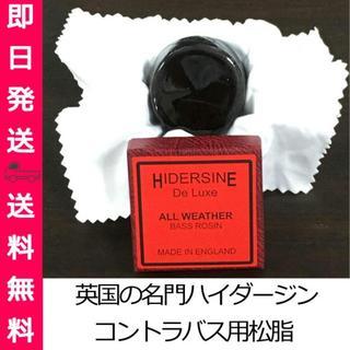 【即発送・送料込】コントラバス用松脂 HIDERSINE 6B(コントラバス)