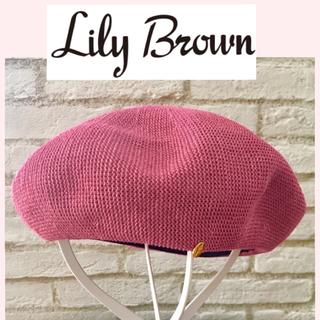 リリーブラウン(Lily Brown)のリリーブラウン ピンク ベレー帽 春夏 サマーベレー帽 フリーサイズ 可愛い(ハンチング/ベレー帽)
