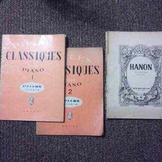 ハノン、ピアノ小曲集の3冊セット