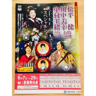 新歌舞伎座 特別公演 松平健・川中美幸 入場引換券(伝統芸能)