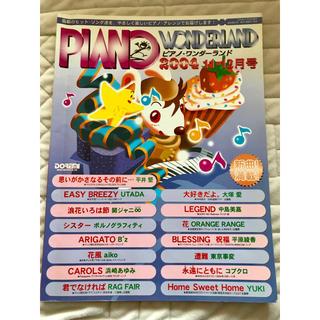 ピアノ・ワンダーランド 2004・11ー12月号(ポピュラー)