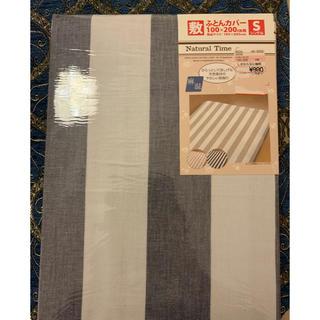 シマムラ(しまむら)の布団カバー 新品(シーツ/カバー)