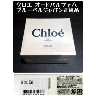 クロエ(Chloe)のChloe クロエ オードパルファム ブルーベルジャパン正規品(香水(女性用))