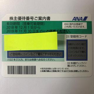 ANA(全日本空輸) - ANA株主優待券1枚 2019年11月末期限