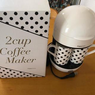 フランフラン(Francfranc)の【最終値下げ】フランフラン コーヒーメーカー(コーヒーメーカー)