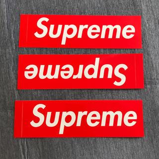 Supreme - シュプリーム  ステッカー 3枚セット