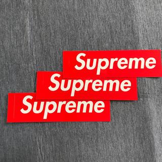 シュプリーム(Supreme)のシュプリーム  ステッカー 3枚セット(ステッカー)