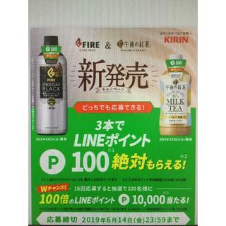 LINEポイント キャンペーンシール 48枚  LINE 1600ポイント(その他)