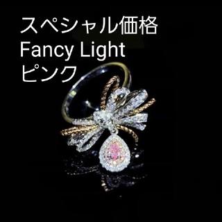 特価♡リボンFancy Light ピンクダイヤモンドリング