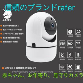 RAFER 防犯カメラ 最長696時間 連続録画 日本語取説付き 新品 未使用(防犯カメラ)