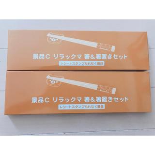 サンリオ(サンリオ)のリラックマ 箸&箸置きセット 2セット(カトラリー/箸)