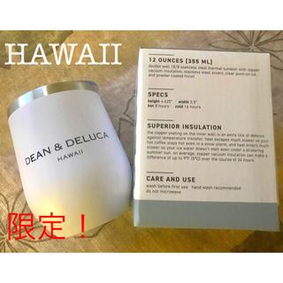ディーンアンドデルーカ(DEAN & DELUCA)のラスト1つ ハワイ限定♡ 未使用 DEAN&DELUCA ステンレス製 ホワイト(グラス/カップ)