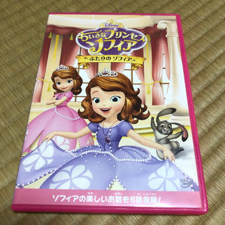 ディズニー(Disney)のちいさなプリンセス ソフィア -ふたりのソフィア-  DVD(キッズ/ファミリー)