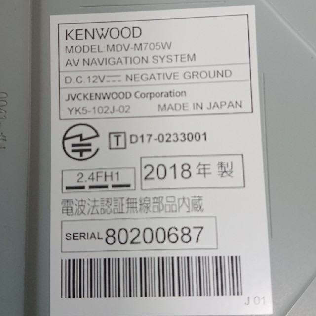 KENWOOD(ケンウッド)のKENWOOD 彩速 MDV-M705W 自動車/バイクの自動車(カーナビ/カーテレビ)の商品写真