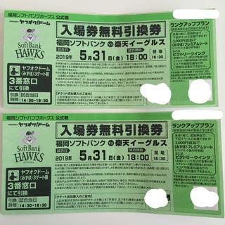 フクオカソフトバンクホークス(福岡ソフトバンクホークス)のソフトバンクホークス チケット(野球)