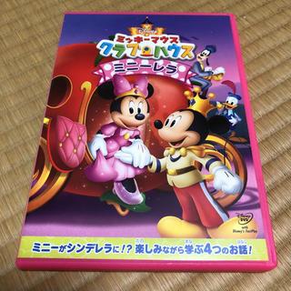 ディズニー(Disney)のミッキー クラブハウス ミニーレラ DVD(キッズ/ファミリー)