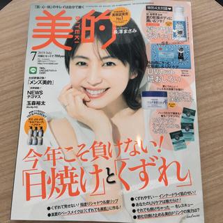 ショウガクカン(小学館)の美的 7月号 (2019年) ※雑誌のみ(その他)