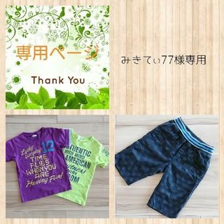 シマムラ(しまむら)のUSED★120★しまむらバースデイ★半袖Tシャツ2枚セット(Tシャツ/カットソー)