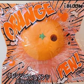 BLOOM - オレンジペンスタンド ブルーム スクイーズ