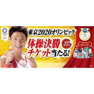 AEON - p&g レシート 応募券 羽生結弦 アイスショー
