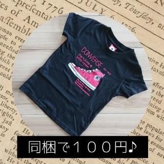 シマムラ(しまむら)の【同梱で100円】USED★120★コンバース☆しまむらバースデイ★半袖Tシャツ(Tシャツ/カットソー)
