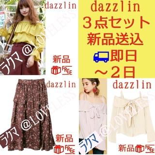 ダズリン(dazzlin)のダズリントップススカート3点セットまとめ売り(セット/コーデ)