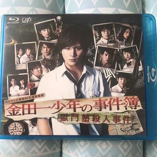 ヘイセイジャンプ(Hey! Say! JUMP)の金田一少年の事件簿 獄門塾殺人事件 Blu-ray(TVドラマ)