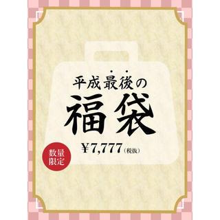 eimy istoire - eimyistoire 平成最後の福袋