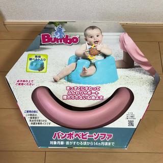 バンボ(Bumbo)の【美品】バンボ ピンク(その他)