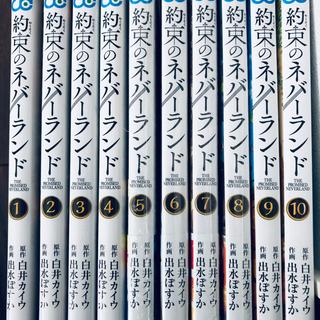 約束のネバーランド 1〜10巻