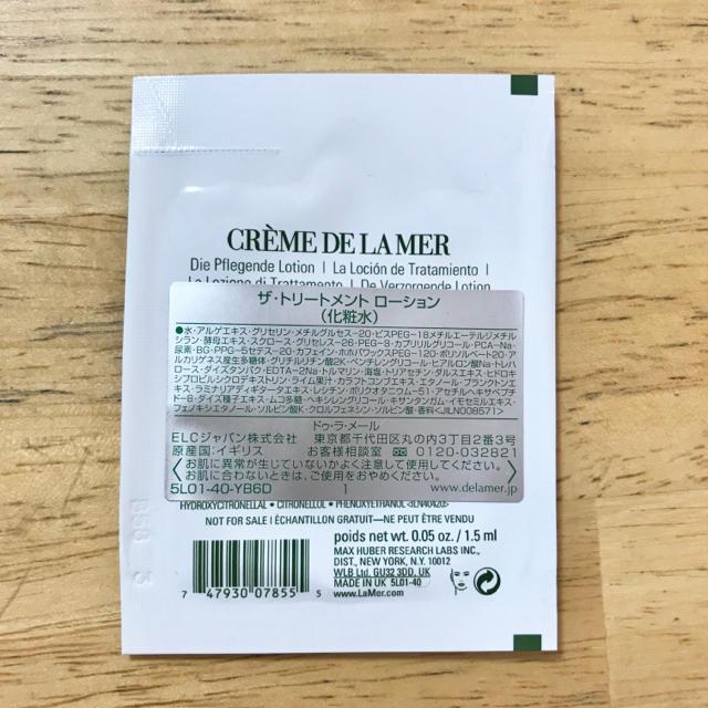DE LA MER(ドゥラメール)のDE LA MAR☆化粧水サンプルセット コスメ/美容のキット/セット(サンプル/トライアルキット)の商品写真