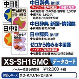 CASIO - EX-word 追加コンテンツ 中国語 SDカード (XS-SH16MC)