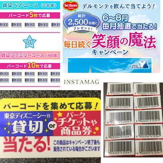 キッコーマン - デルモンテ懸賞キッコーマン毎日続く笑顔の魔法東京ディズニーシー バーコード10枚