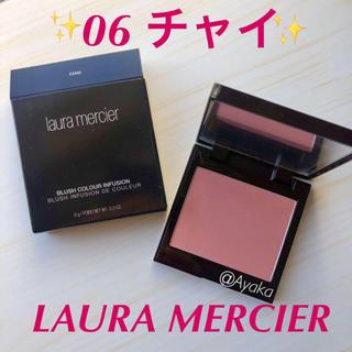 ローラメルシエ(laura mercier)の新品♡ローラ メルシエ ブラッシュ カラー インフュージョン 06 チャイ(チーク)