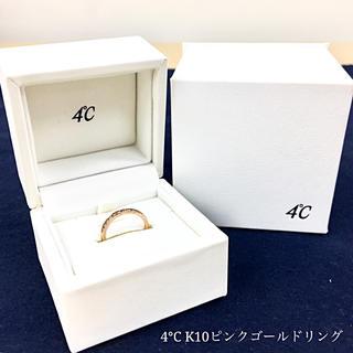 ヨンドシー(4℃)の正規品 4°C K10ピンクゴールドダイヤモンドリング 送料込み(リング(指輪))