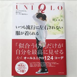 ユニクロ(UNIQLO)のUNIQLO 本(ファッション)