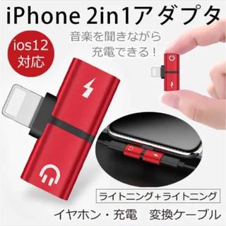 アイフォーン(iPhone)のiPhone 変換アダプター ライトニング イヤホン 2in1 レッド(ストラップ/イヤホンジャック)
