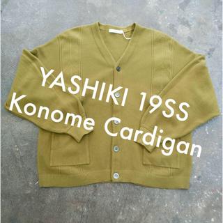 COMOLI - YASHIKI 19SS Konome Cardigan UGUISU 美品