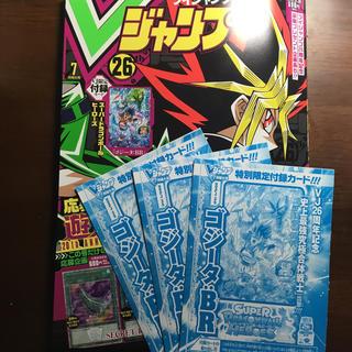 ドラゴンボール(ドラゴンボール)の未読 Vジャンプ7月号 ゴジータBR 未開封3枚付き 付録(シングルカード)