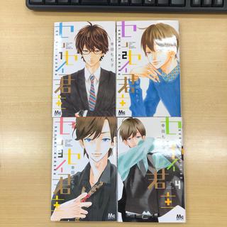 集英社 - センセイ君主  1〜4巻