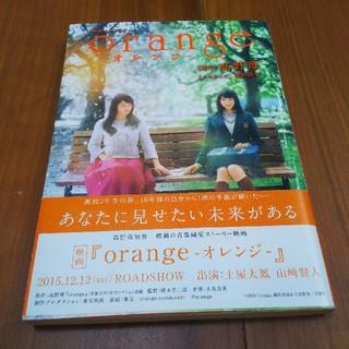 小説 orange(少女漫画)